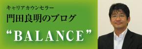 キャリアカウンセラー門田良明のブログ &quat;BALANCE&quat;