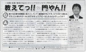 求人雑誌「あぱぱ」掲載